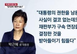 """'재판 보이콧' 박근혜 """"나라 바로 세우는 게 중요"""" 판흔들기?"""