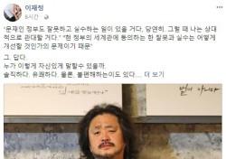 '김어준의 블랙하우스' 이재정 의원과 애증관계?