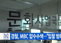 'MBC 압수수색' 경찰 입찰방해 혐의, 여론 반응 분분한 이유는?