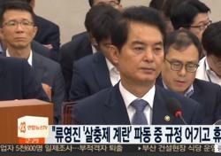 """답변하는 류영진 식약처장, """"대국민 사기극 벌여""""...갑질논란까지"""