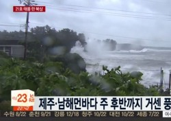 태풍 란 경로, 국내 최악의 상황 피했다고 하지만..