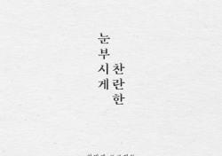 '프듀2' 안형섭X이의웅, 워너원·뉴이스트W·MXM 잇는다..11월 2일 데뷔