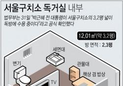 박근혜 독방, 실제 수감 경험자들이 설명한 실체는 '상상초월'