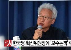 """한국당 혁신위, """"개XX"""" 욕설부터 자유롭지 못한 논란 여전?"""