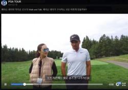 미PGA 사무국의 한국인 골프전문가, 강혜원 PD의 일상