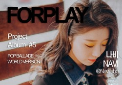 나비, 신곡 '돈 리브 미' 오늘(19일) 발표