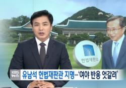유남석 헌법재판관 지명..역대 인물 누가 있었나?