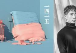 듀오 1415, 6개월 만 신곡 '아이 엠 블루' 발표