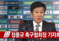 [네티즌의 눈] 정몽규, 신태용호 향한 무한신뢰…축구팬이 분노하는 이유