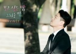 자전거탄풍경, 드라마 '보그맘' OST곡 '보고싶은 맘, 그리운 맘' 공개