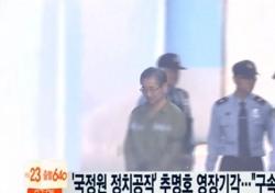 추명호 영장기각, '박원순 제압' 행동대장을?..진짜 옳나