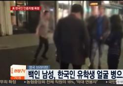 한국인 유학생 인종차별 여전..예능에서 직접 목격도