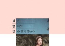 """AOA권민아 """"평범한 스물 다섯 권민아는…"""" 에세이집 출간"""
