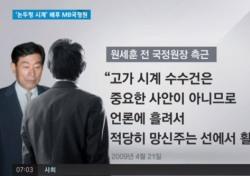 '논두렁 시계' 호도, 전직 대통령에 먹칠한 국정원