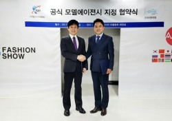 """아시아모델협회 공식 모델에이전시로 아이원E&M 지정 """"새 얼굴 발굴하겠다"""""""