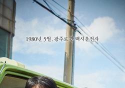 [54회 대종상] 1200만 관객 사로잡은 '택시운전사', 최우수작품상 수상(종합)