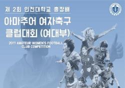 '아마추어 여자축구의 잔치' 제2회 인천대총장배 대회 4~5일 개최