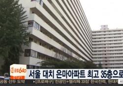 은마아파트 35층으로 재건축한다...8조 넘는 사업지는 어디?