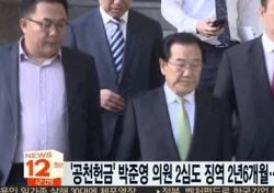 박준영 의원, 어쩌다가 당선무효 위기?