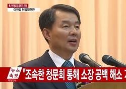 이진성 헌재소장 후보자, 지난해 집계된 재산 어느정도길래