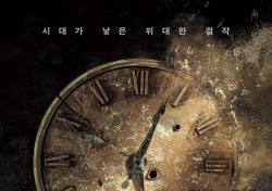 """[현장;뷰] """"나 지금 떨고 있니?"""" 뮤지컬 '모래시계' 배우들에 던진 최민수의 조언 (종합)"""