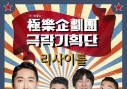 박수홍, 개그 부활 위해...'극락기획단 리사이틀' 공연 제작
