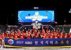 [유태원의 KBO 핫클립] 2017 KBO, 10개 구단 시즌 결산