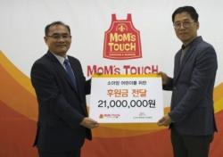 맘스터치, 지구방위대FC 성금 백혈병소아암협회에 기부