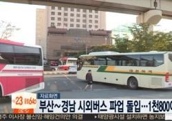 경남 버스 파업, 부산은 최대 190원 인상까지...