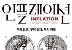 [문기자 Pick] '인플레이션' 내 돈을 지킬 가장 현명한 방법은