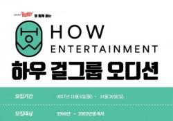'황치열 소속사' 하우엔터, 첫 오디션 개최...걸그룹 찾는다
