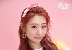우주소녀 유연정, '멜로홀릭' OST 부른다