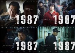 '1987' 김윤석부터 김태리까지…6인 캐릭터 포스터 공개
