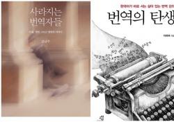 [번역의 세계] ③문학계, 자성하는 이들…결국 '같은' 지향점