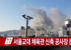 서울교대 공사 현장서 큰 불, 화재 당시 상황 봤더니…'심각'