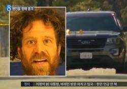 아내도 살해한 美 캘리포니아 총격범, 까도까도 나오는 충격적인 행적