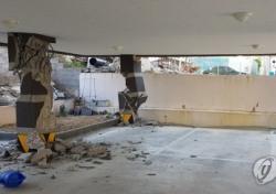 필로티 구조 건물, 지진 피해 상황 봤더니…불안함 커지는 '진짜' 이유