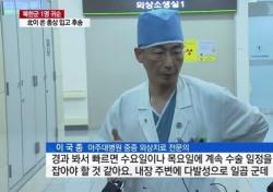 북한병사 수술 후, 합병증 없지만 안심할 단계 아니다?