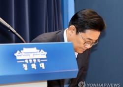 검찰 전병헌 수석 소환..탁형민 논란과 다른 이유?