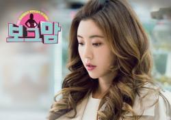 태사비애, '보그맘' OST곡 '제발 우리 사랑하면 안되나요' 발표…양동근·박한별 러브테마 화제