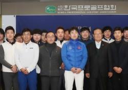 미PGA 한국 진출에 KPGA '클래스A 교습가 발굴'로 대응