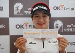 '생애 첫 우승 18명' 한국 남녀 골프 투어 결산