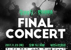 올댓뮤직X인디스땅스 파이널 콘서트, 23일 개최