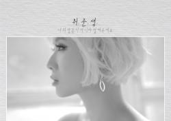 박기영, 사계프로젝트 가을 part.2 '취준생' 발표