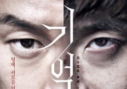 """[현장;뷰] '기억의 밤' 장항준 """"김무열-강하늘, 훌륭한 품성 가진 배우"""""""