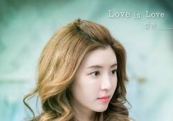 길건, 브리티시 팝 발라드 'Love is love' 공개!…'보그맘' OST 참여