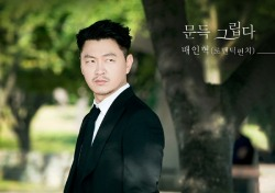 로맨틱펀치 배인혁, 드라마 '보그맘' OST곡 '문득 그립다' 25일 발표