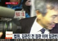 신광렬 부장판사, 김관진 이어 임관빈도 석방…그 배경 봤더니