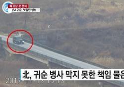 72시간 다리 폐쇄한 북한, 귀순 병사 사건 그 이후…