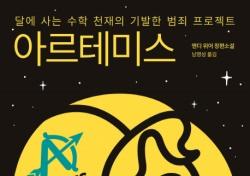 [문기자 Pick] '마션'을 잇는 달의 SF스릴러 '아르테미스'